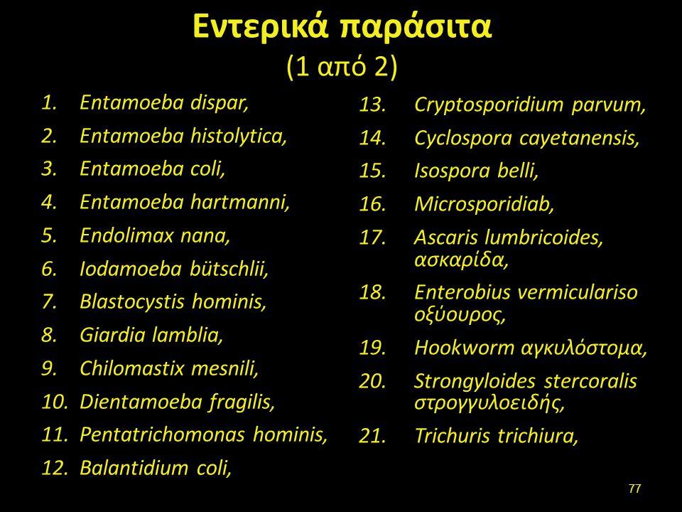 Εντερικά παράσιτα (2 από 2)