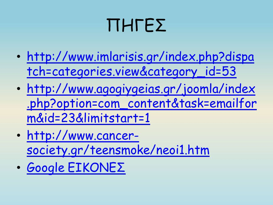 ΠΗΓΕΣ http://www.imlarisis.gr/index.php dispatch=categories.view&category_id=53.