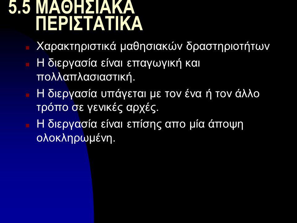 5.5 ΜΑΘΗΣΙΑΚΑ ΠΕΡΙΣΤΑΤΙΚΑ