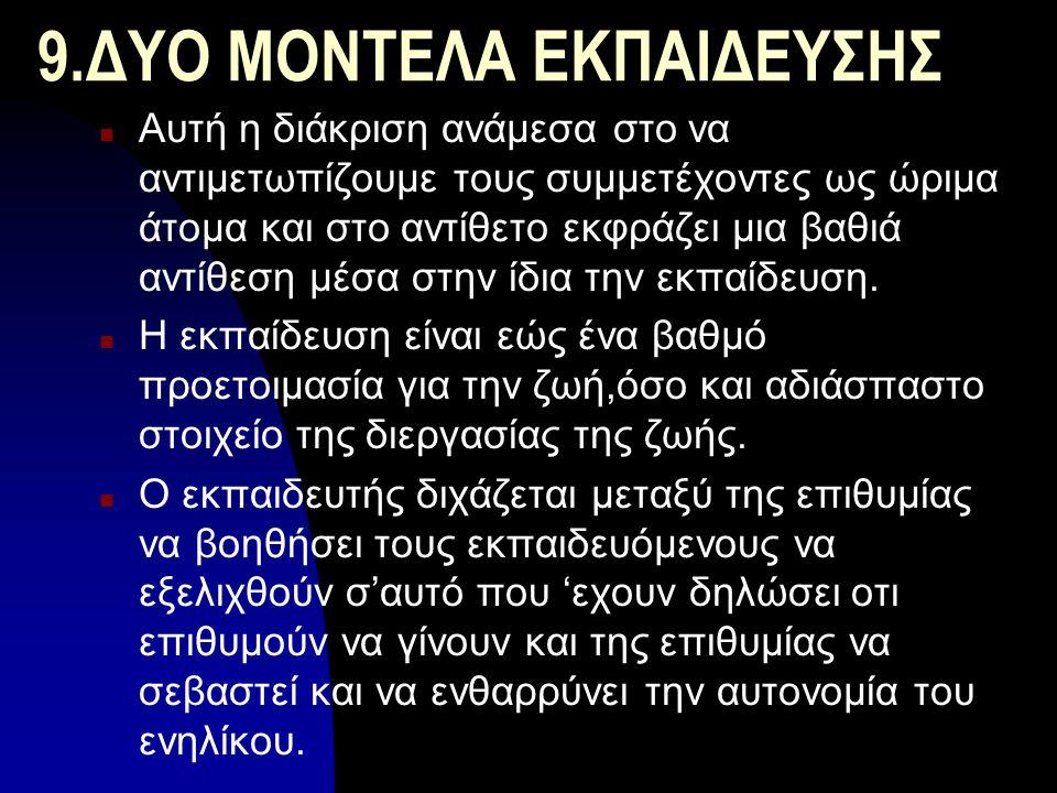 9.ΔΥΟ ΜΟΝΤΕΛΑ ΕΚΠΑΙΔΕΥΣΗΣ