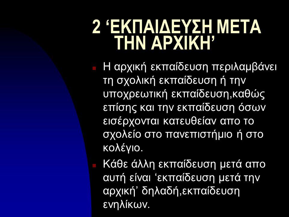 2 'ΕΚΠΑΙΔΕΥΣΗ ΜΕΤΑ ΤΗΝ ΑΡΧΙΚΗ'