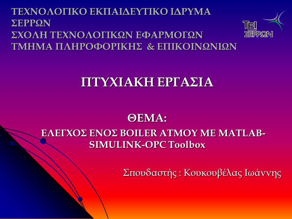 ΕΛΕΓΧΟΣ ΕΝΟΣ BOILER ΑΤΜΟΥ ΜΕ MATLAB-SIMULINK-OPC Toolbox