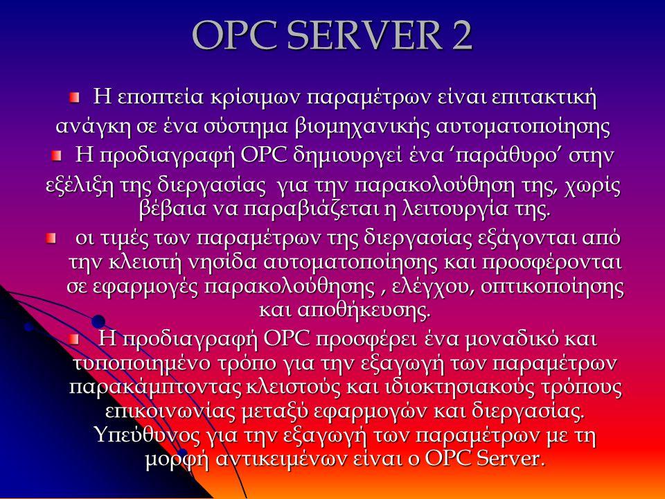 OPC SERVER 2 Η εποπτεία κρίσιμων παραμέτρων είναι επιτακτική
