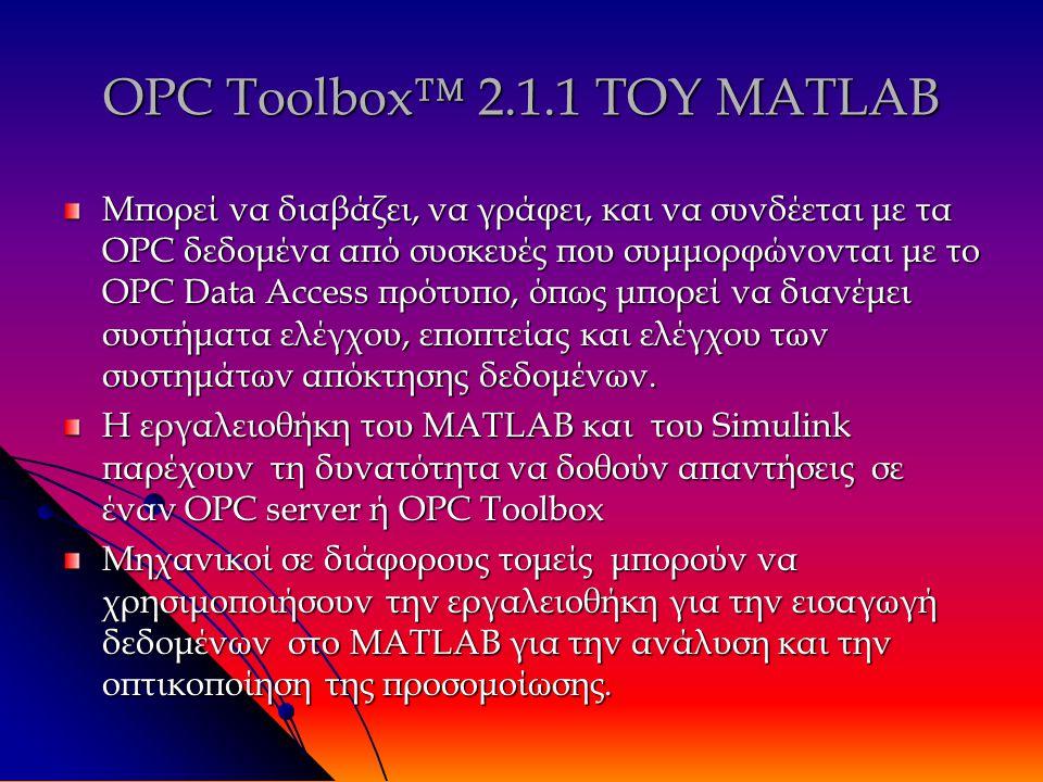 OPC Toolbox™ 2.1.1 ΤΟΥ MATLAB