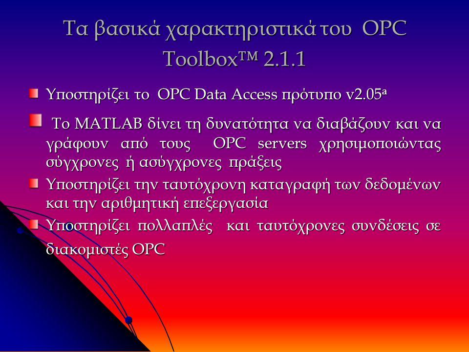 Τα βασικά χαρακτηριστικά του OPC Toolbox™ 2.1.1