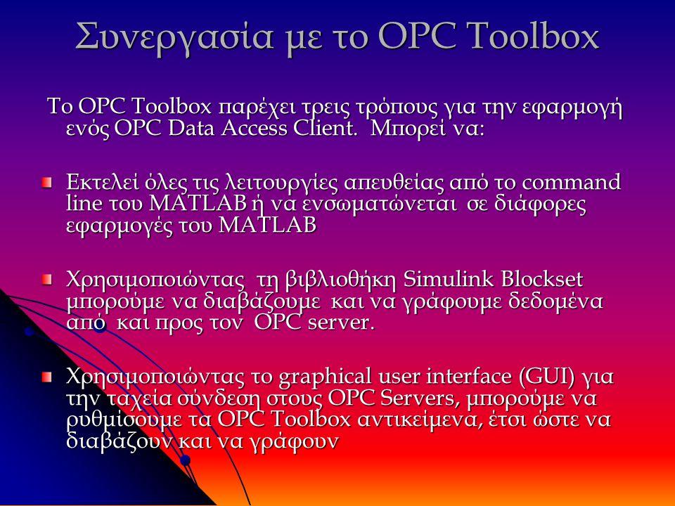 Συνεργασία με το OPC Toolbox