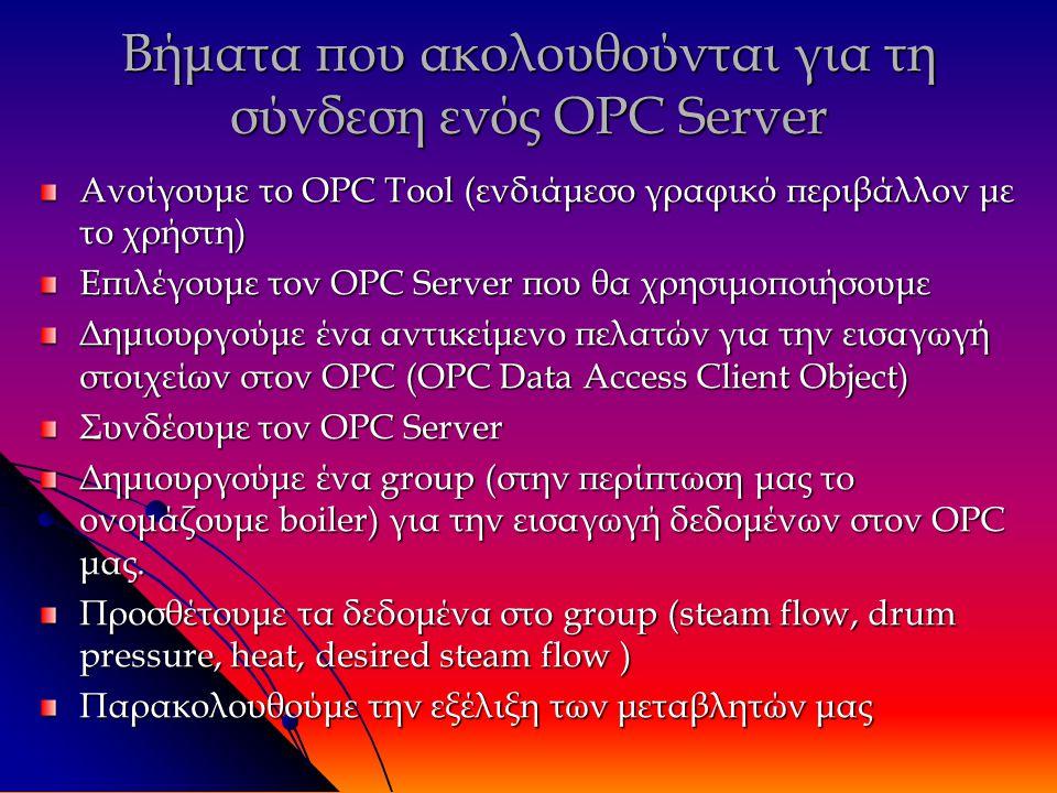 Βήματα που ακολουθούνται για τη σύνδεση ενός OPC Server