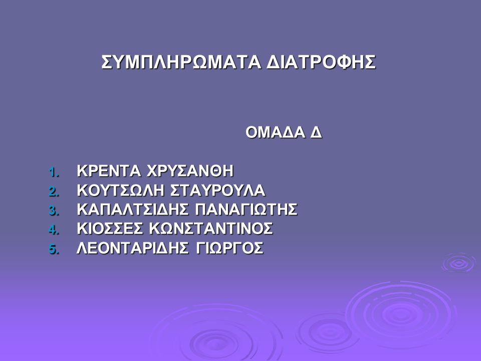 ΣΥΜΠΛΗΡΩΜΑΤΑ ΔΙΑΤΡΟΦΗΣ