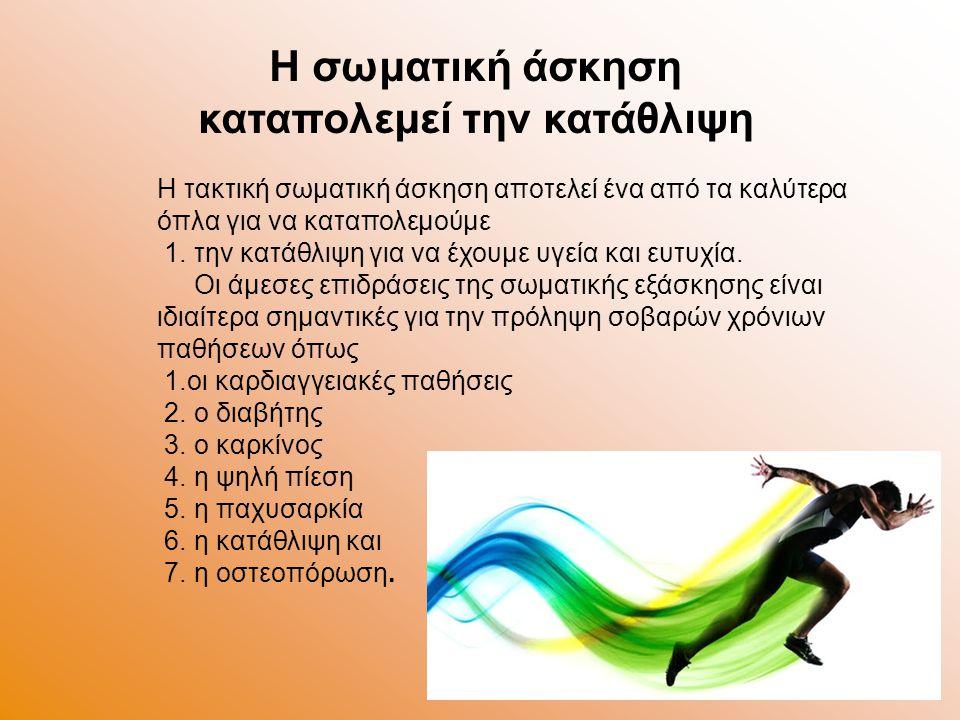 Η σωματική άσκηση καταπολεμεί την κατάθλιψη