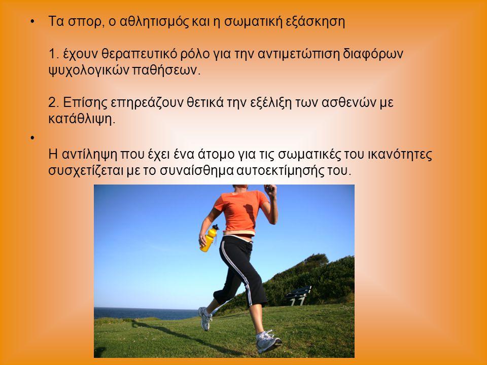 Τα σπορ, ο αθλητισμός και η σωματική εξάσκηση 1
