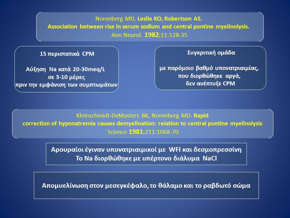 Αρουραίοι έγιναν υπονατριαιμικοί με WFI και δεσμοπρεσσίνη
