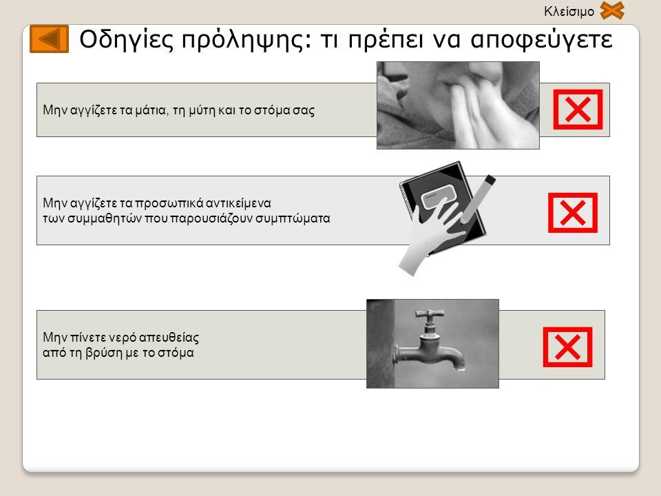    Οδηγίες πρόληψης: τι πρέπει να αποφεύγετε Κλείσιμο