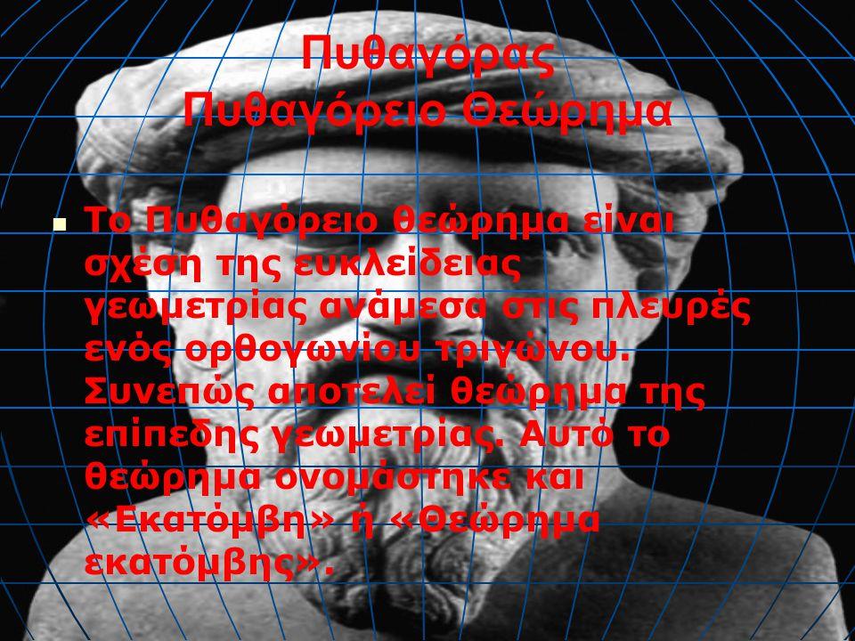 Πυθαγόρας Πυθαγόρειο Θεώρημα
