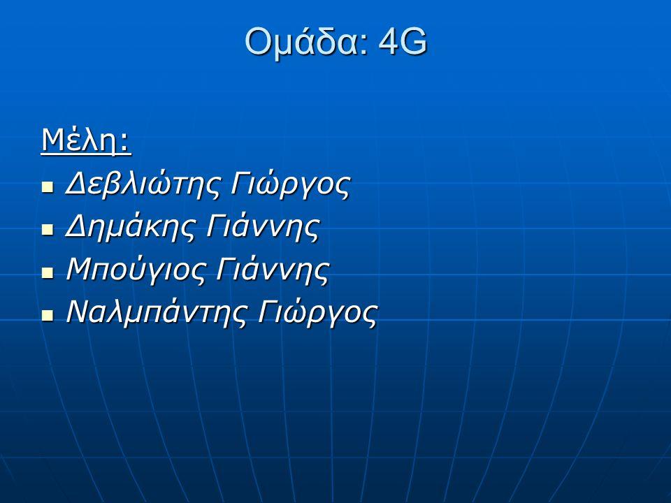 Ομάδα: 4G Μέλη: Δεβλιώτης Γιώργος Δημάκης Γιάννης Μπούγιος Γιάννης