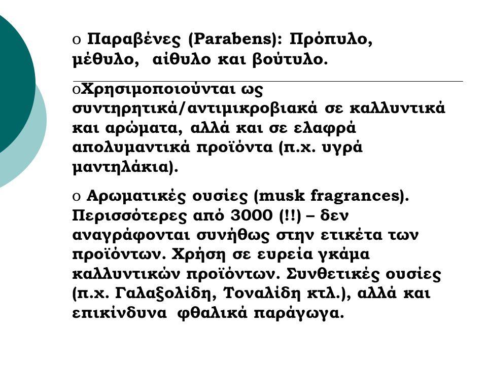 Παραβένες (Parabens): Πρόπυλo, μέθυλο, αίθυλο και βούτυλο.