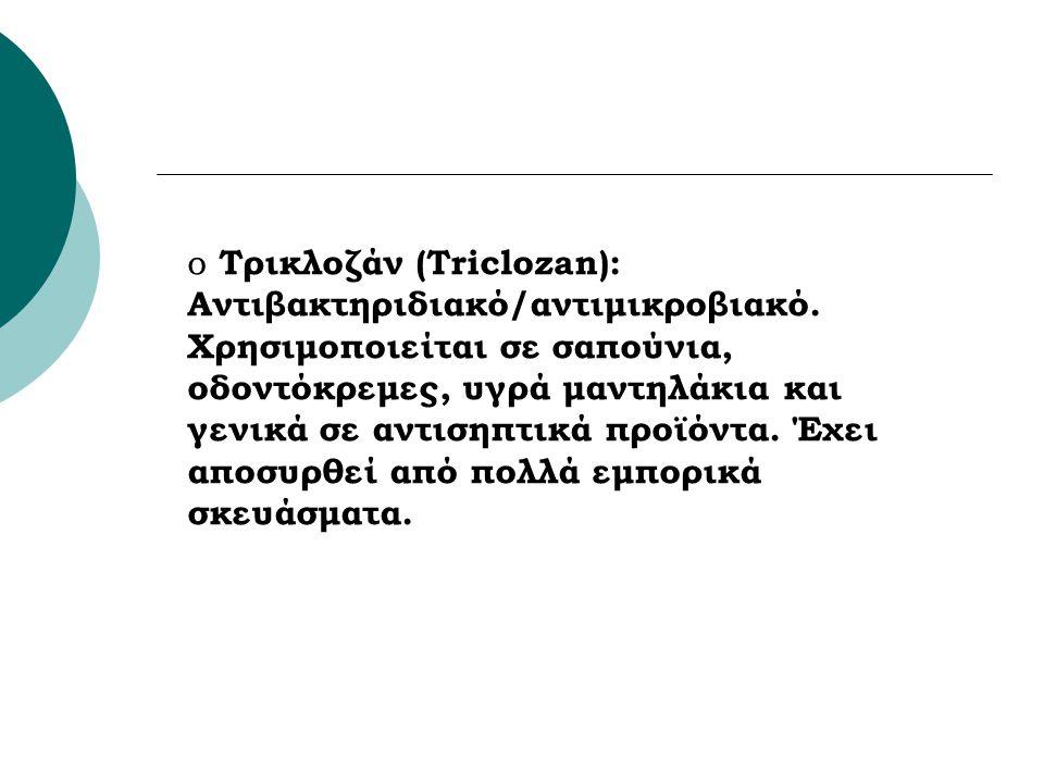 Τρικλοζάν (Triclozan): Αντιβακτηριδιακό/αντιμικροβιακό