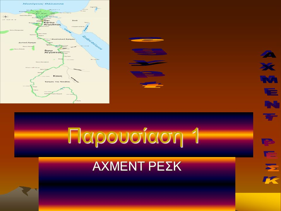 egypt ΑΧΜΕΝΤ ΡΕΣΚ Παρουσίαση 1 ΑΧΜΕΝΤ ΡΕΣΚ