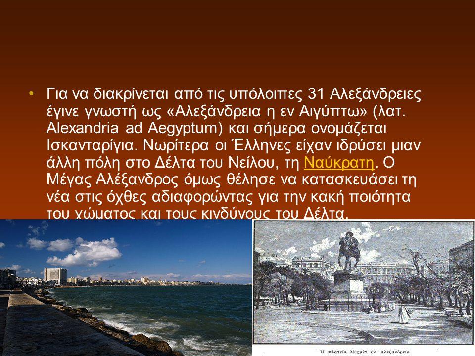Για να διακρίνεται από τις υπόλοιπες 31 Αλεξάνδρειες έγινε γνωστή ως «Αλεξάνδρεια η εν Αιγύπτω» (λατ.