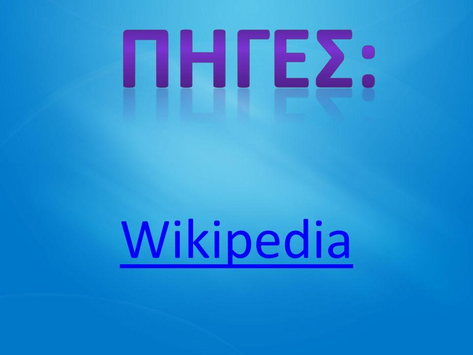 Πηγεσ: Wikipedia