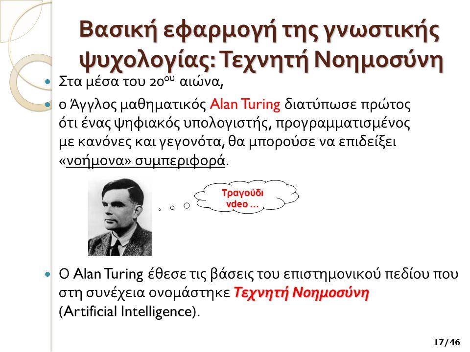 Βασική εφαρμογή της γνωστικής ψυχολογίας: Τεχνητή Νοημοσύνη