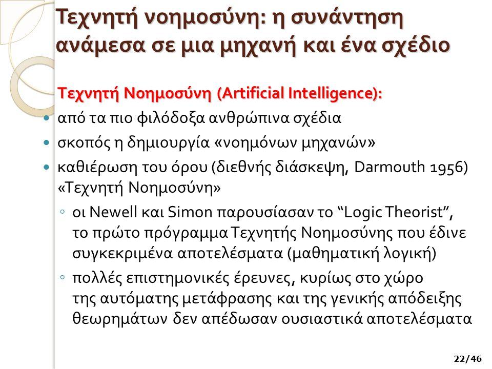 Τεχνητή νοημοσύνη: η συνάντηση ανάμεσα σε μια μηχανή και ένα σχέδιο