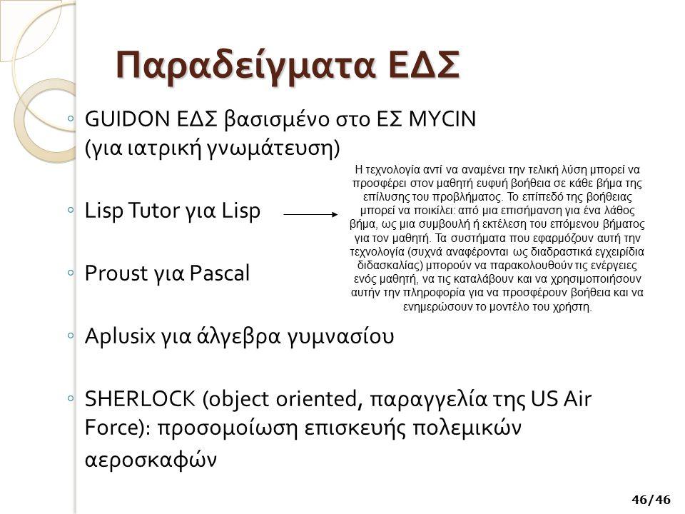 Παραδείγματα ΕΔΣ GUIDON ΕΔΣ βασισμένο στο ΕΣ MYCIN (για ιατρική γνωμάτευση) Lisp Tutor για Lisp.