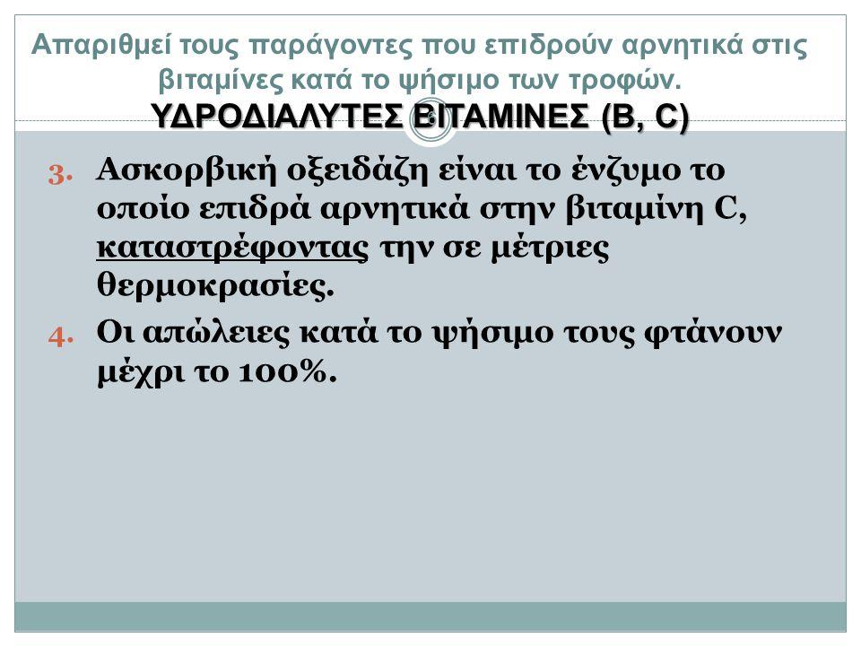 ΥΔΡΟΔΙΑΛΥΤΕΣ ΒΙΤΑΜΙΝΕΣ (B, C)