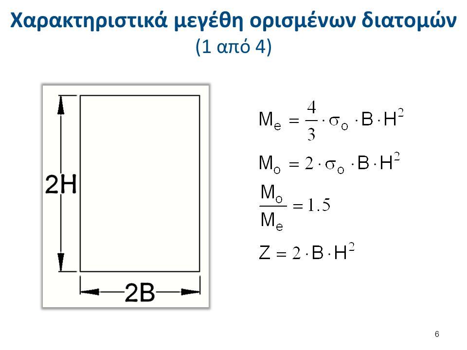 Χαρακτηριστικά μεγέθη ορισμένων διατομών (2 από 4)