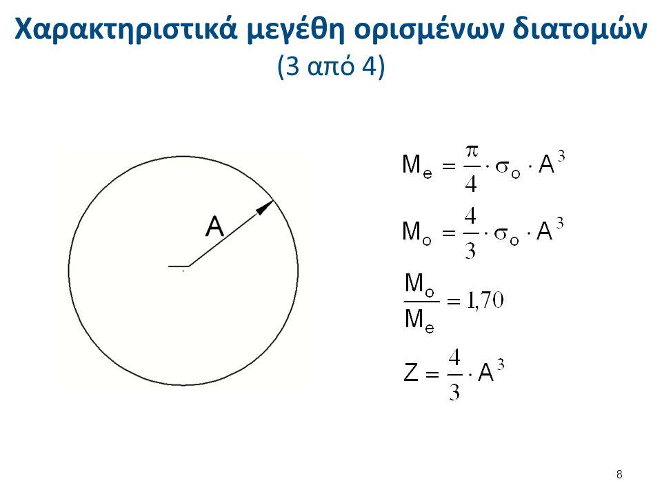 Χαρακτηριστικά μεγέθη ορισμένων διατομών (4 από 4)