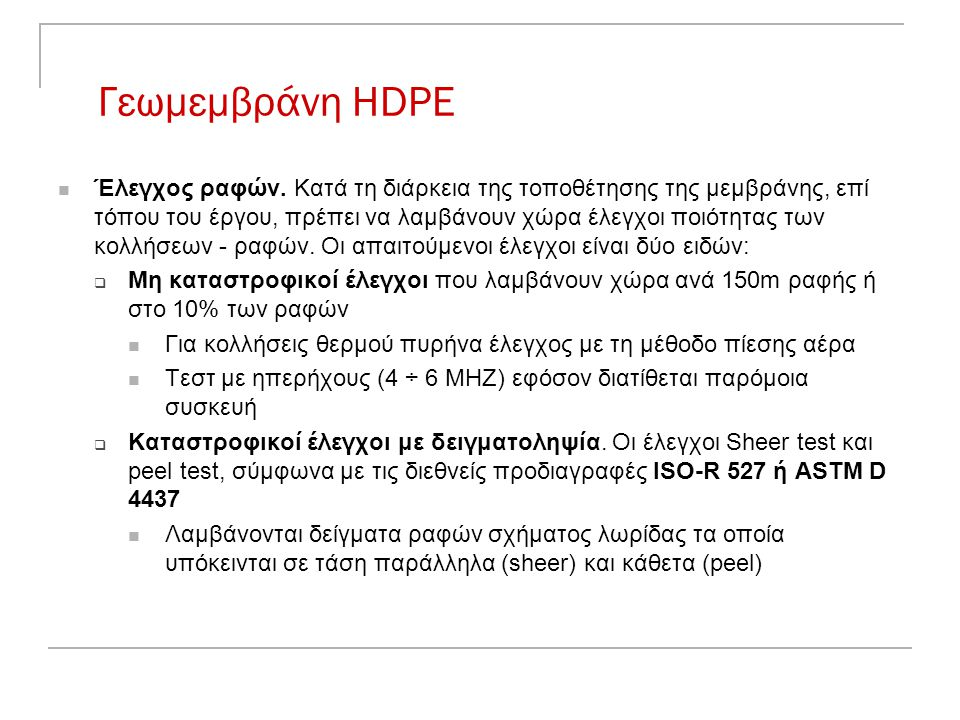 Γεωμεμβράνη HDPE