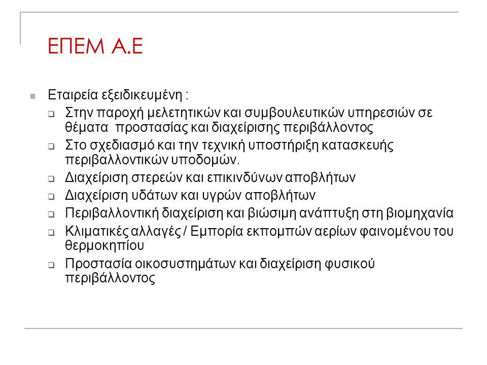 ΕΠΕΜ Α.Ε Εταιρεία εξειδικευμένη :