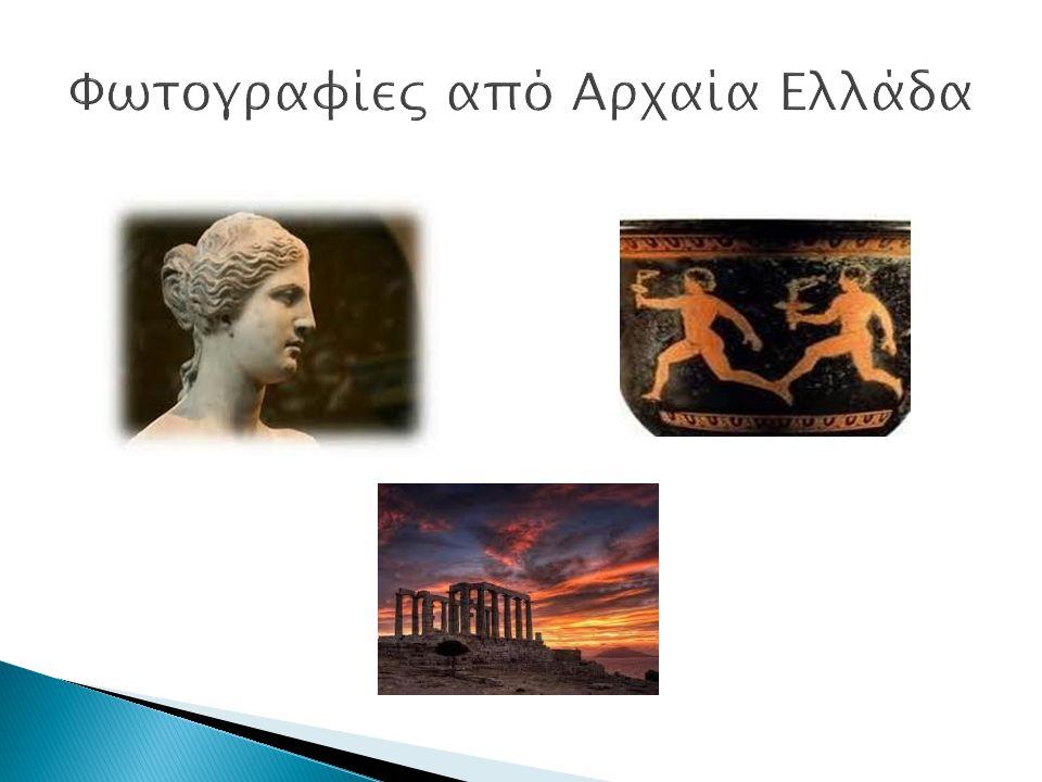 Φωτογραφίες από Αρχαία Ελλάδα