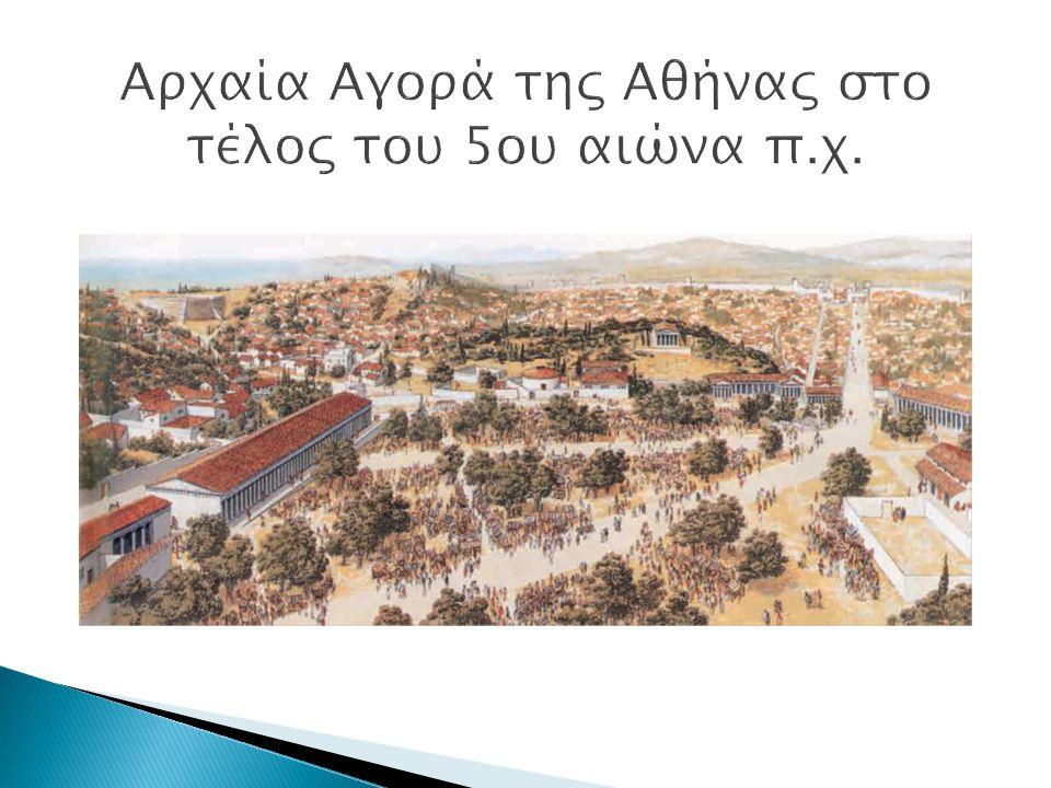 Αρχαία Αγορά της Αθήνας στο τέλος του 5ου αιώνα π.χ.