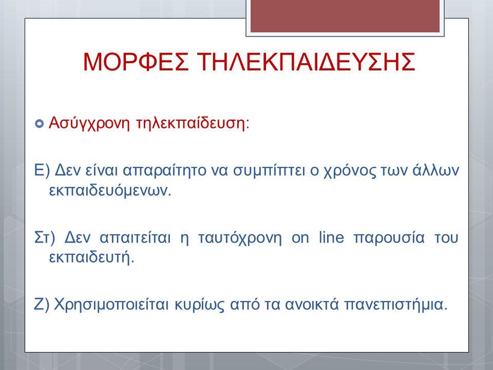 ΜΟΡΦΕΣ ΤΗΛΕΚΠΑΙΔΕΥΣΗΣ