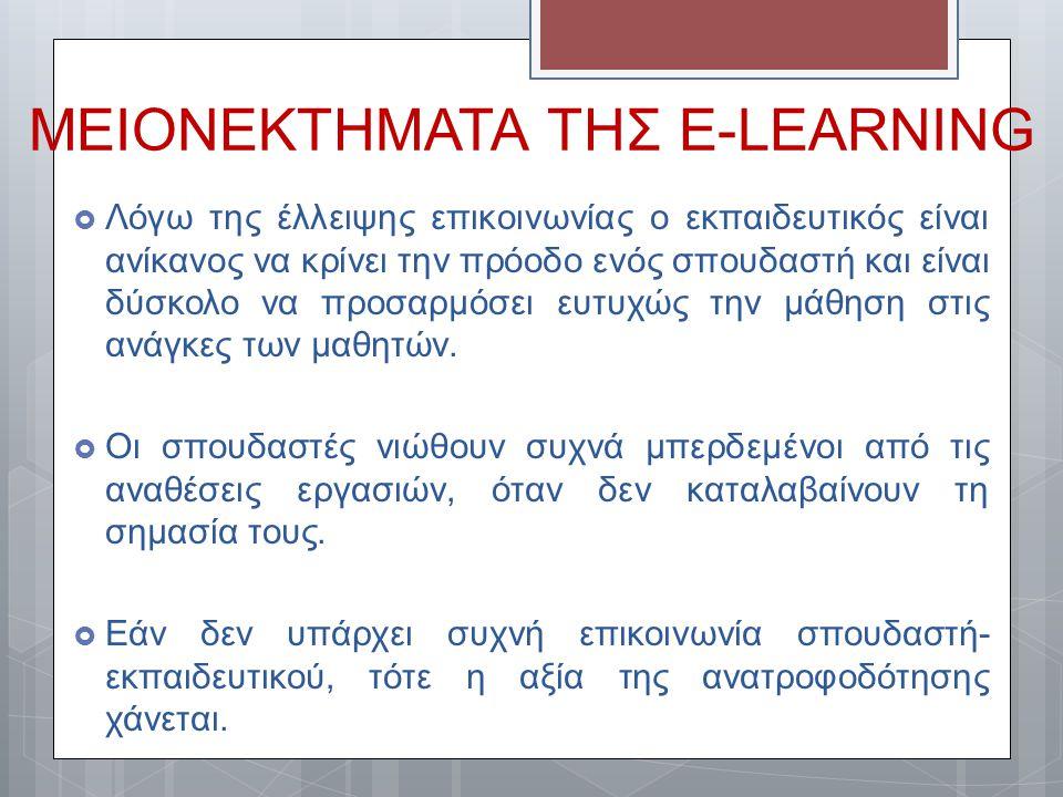 ΜΕΙΟΝΕΚΤΗΜΑΤΑ ΤΗΣ E-LEARNING