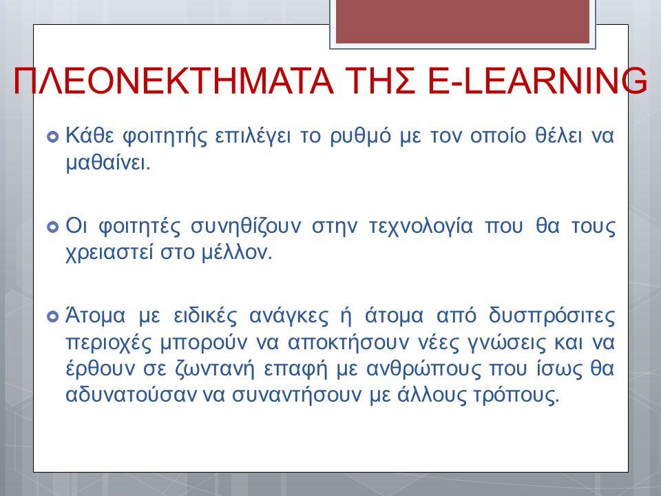 ΠΛΕΟΝΕΚΤΗΜΑΤΑ ΤΗΣ E-LEARNING