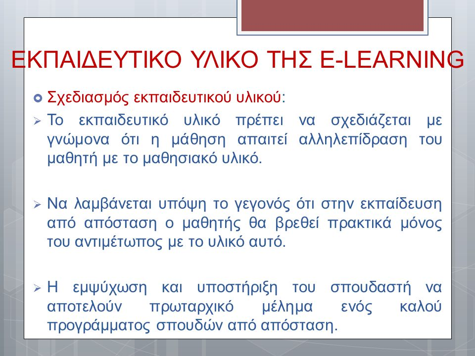 ΕΚΠΑΙΔΕΥΤΙΚΟ ΥΛΙΚΟ ΤΗΣ E-LEARNING