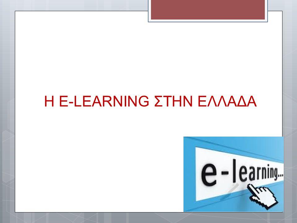 Η E-LEARNING ΣΤΗΝ ΕΛΛΑΔΑ