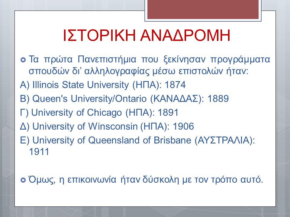 ΙΣΤΟΡΙΚΗ ΑΝΑΔΡΟΜΗ Τα πρώτα Πανεπιστήμια που ξεκίνησαν προγράμματα σπουδών δι' αλληλογραφίας μέσω επιστολών ήταν: