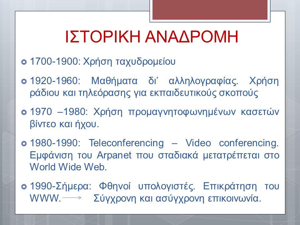 ΙΣΤΟΡΙΚΗ ΑΝΑΔΡΟΜΗ 1700-1900: Χρήση ταχυδρομείου