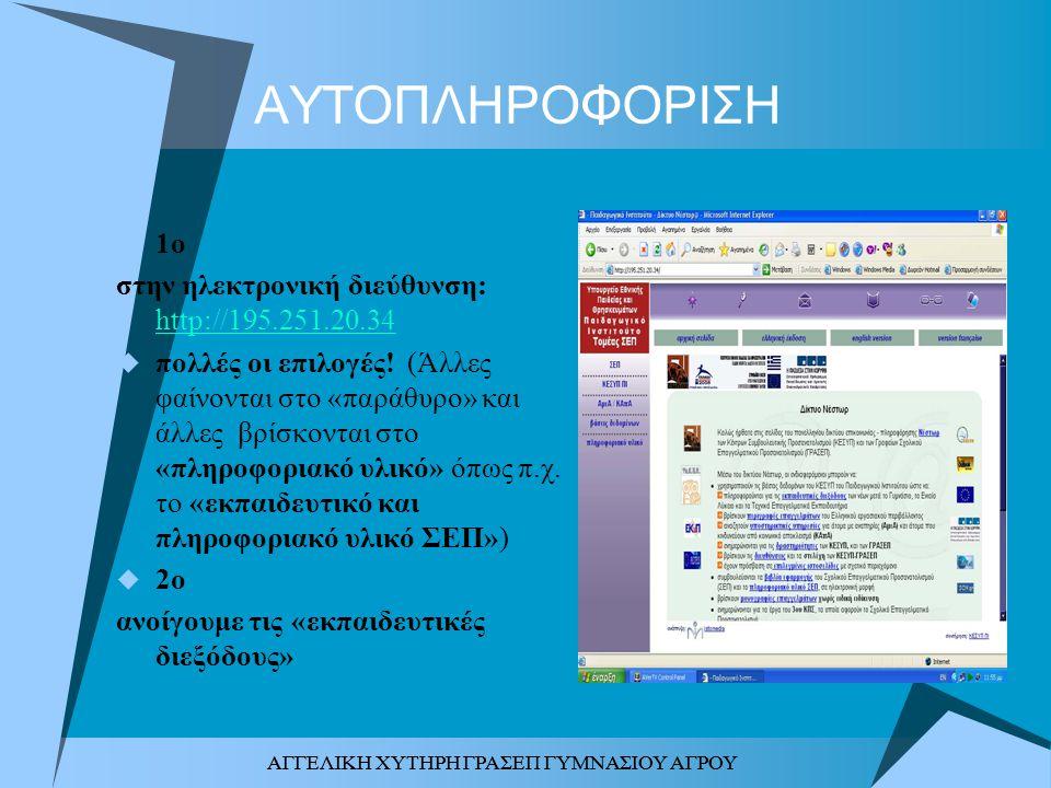 ΑΥΤΟΠΛΗΡΟΦΟΡΙΣΗ 1ο στην ηλεκτρονική διεύθυνση: http://195.251.20.34