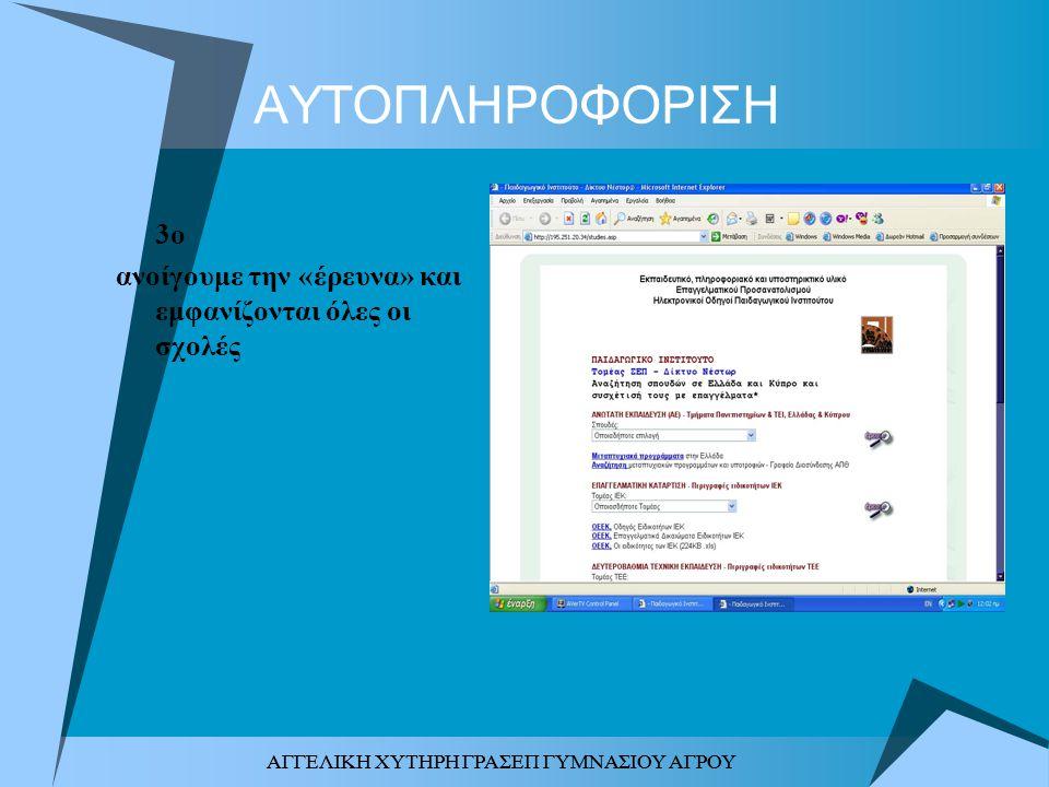 ΑΥΤΟΠΛΗΡΟΦΟΡΙΣΗ 3ο. ανοίγουμε την «έρευνα» και εμφανίζονται όλες οι σχολές. ΑΓΓΕΛΙΚΗ ΧΥΤΗΡΗ ΓΡΑΣΕΠ ΓΥΜΝΑΣΙΟΥ ΑΓΡΟΥ.