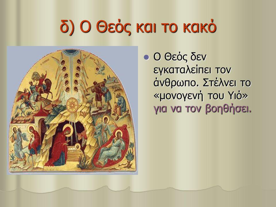 δ) Ο Θεός και το κακό Ο Θεός δεν εγκαταλείπει τον άνθρωπο.