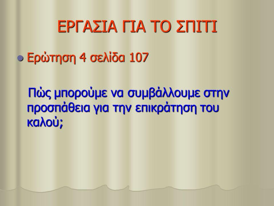 ΕΡΓΑΣΙΑ ΓΙΑ ΤΟ ΣΠΙΤΙ Ερώτηση 4 σελίδα 107