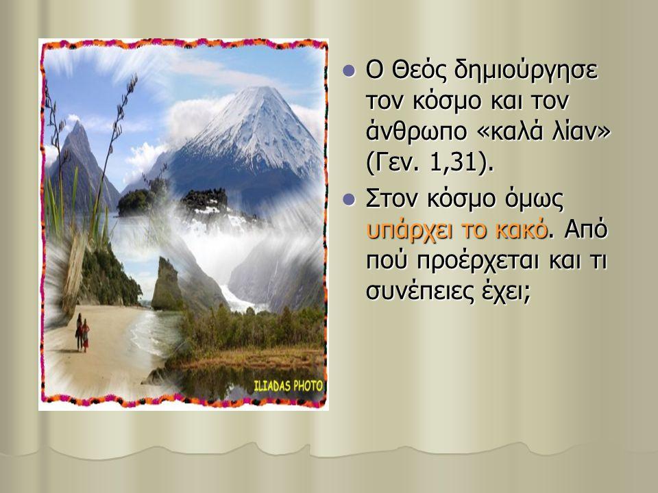 Ο Θεός δημιούργησε τον κόσμο και τον άνθρωπο «καλά λίαν» (Γεν. 1,31).