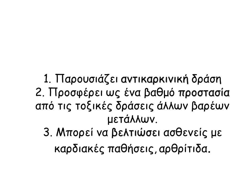 1. Παρουσιάζει αντικαρκινική δράση 2