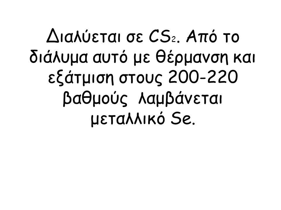 Διαλύεται σε CS2.