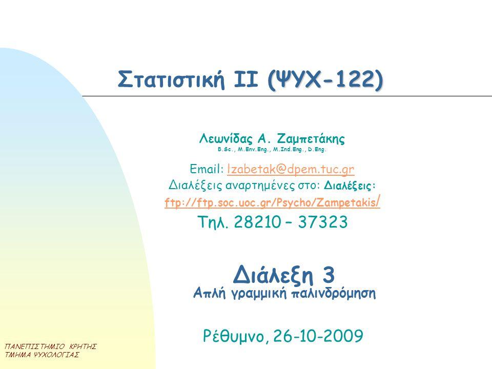 Στατιστική IΙ (ΨΥΧ-122) Διάλεξη 3 Απλή γραμμική παλινδρόμηση