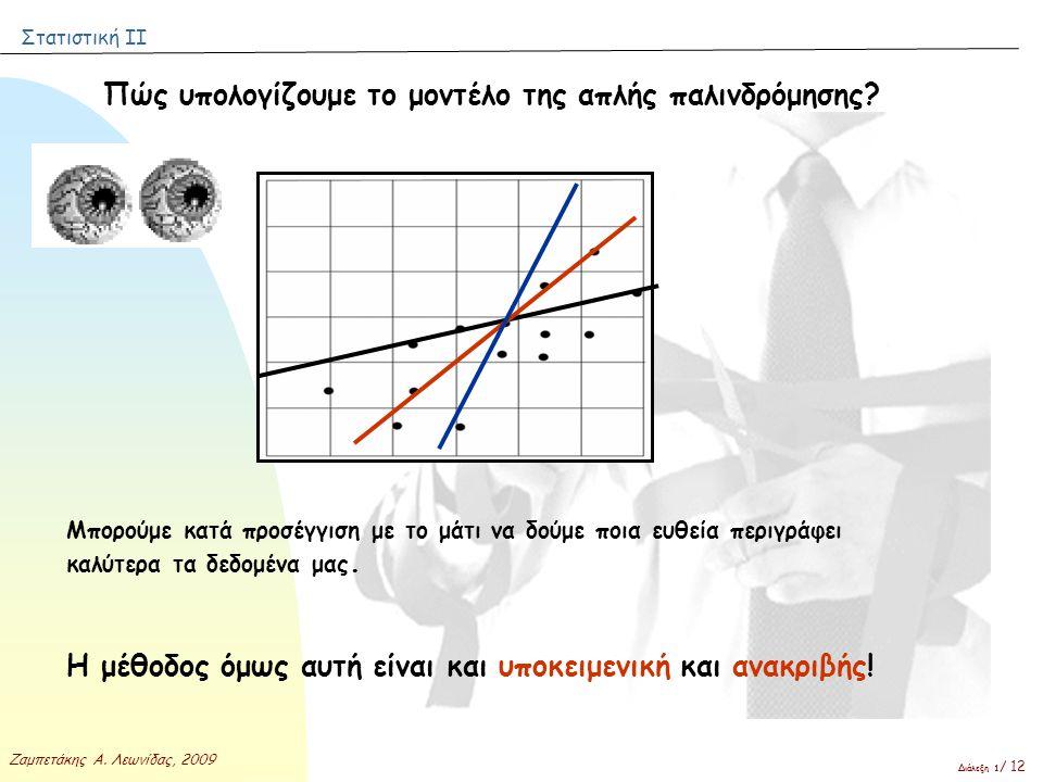 Πώς υπολογίζουμε το μοντέλο της απλής παλινδρόμησης