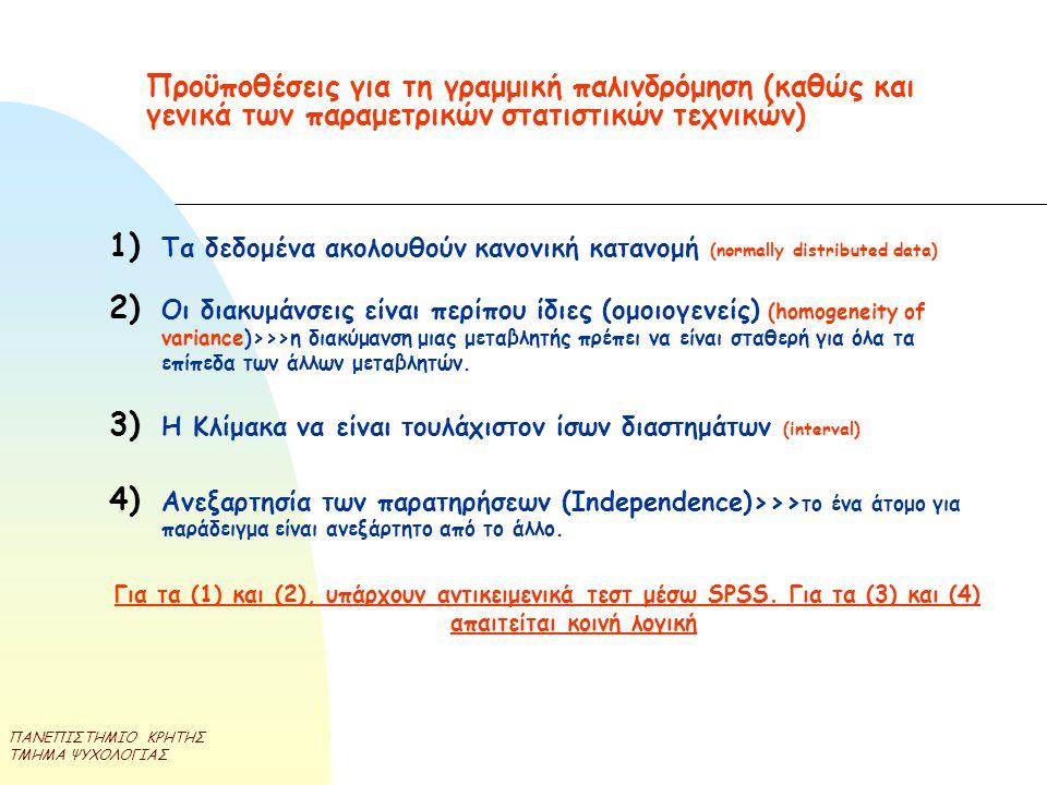 4/9/2017 Προϋποθέσεις για τη γραμμική παλινδρόμηση (καθώς και γενικά των παραμετρικών στατιστικών τεχνικών)